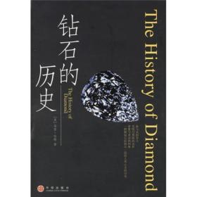 钻石的历史