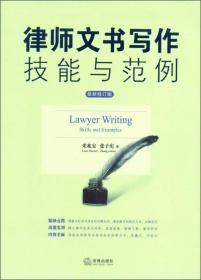 律师文书写作技能与范例(最新修订版)