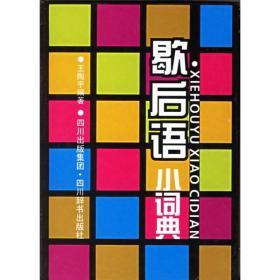 歇后语小词典(双色)/小小工具书