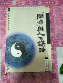 中国神秘文化系列-<<周易>>与人生谋略