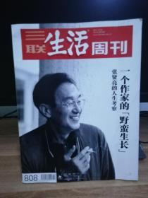 三联生活周刊2014年42期:张贤亮