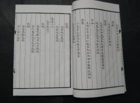 宋朝大诏令集 两函线装十册全 1966年初版