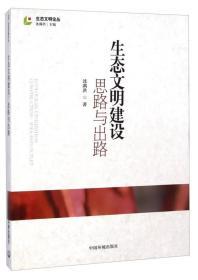 生态文明论丛·生态文明建设:思路与出路
