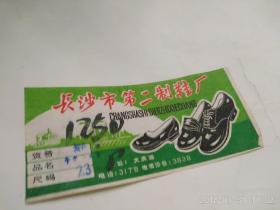 长沙市第二制鞋厂