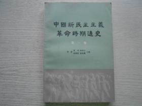 中国新民主主义革命时期通史(1)
