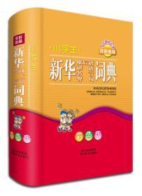 小学生新华歇后语、谚语、名言警句词典(彩色版)