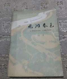 龙滩春色(上)(文革小说 附精美彩图)
