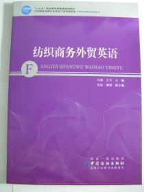 纺织商务外贸英语