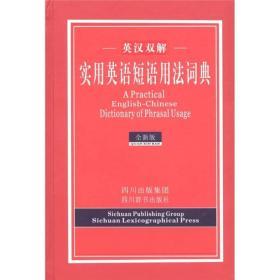 英汉双解实用英语短语用法词典(全新版)