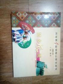 河池第四届铜鼓山歌艺术节邮票珍藏册 鼓乡风流    2002/10     南丹