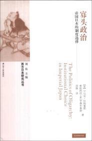 寡头政治:帝国日本的制度选择