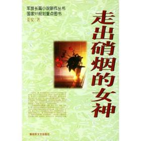 走出硝烟的女神——军旅长篇小说新作文丛书