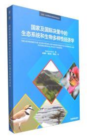 国家及国际决策中的生态系统和生物多样性经济学 专著 Patrick ten Brink编 胡