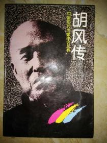 胡风传【中国现代作家传记丛书】