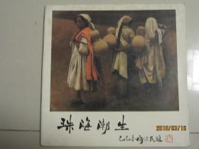 珠海潮声    广州美术学院油画系教授12人联展特刊