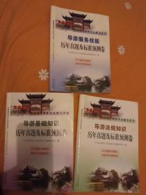 2013年江苏省导游人员资格考试导游法规知识历年真题及标准预测试卷