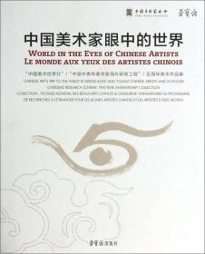 中国美术家眼中的世界