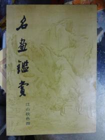 名画鉴赏 -江山秋色图