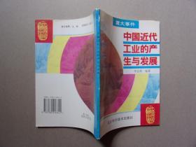 中国历史知识全书---中国近代工业的产生与发展