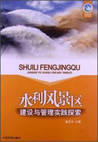 水利风景区系列丛书:水利风景区建设与管理实践探索