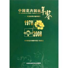 中国花卉园林年鉴:纪念改革开放30周年