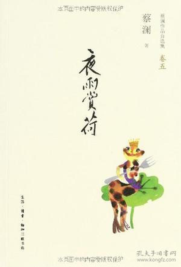 夜雨赏荷:蔡澜作品自选集5