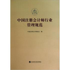 中国注册会计师行业管理规范