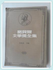诺贝尔文学奖全集: 汤玛斯曼(1929) 第18卷之一、之二 全两册
