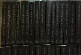 中华人民共和国分类法典 索引+1~35共36册全
