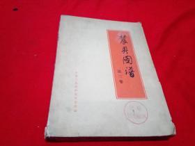 农具图谱  第三卷   第四卷   两册  【西㚙3】