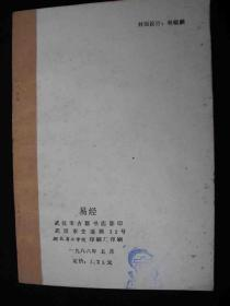 1988年武汉市古籍书店出版的-----影印本---【【易经】】----稀少