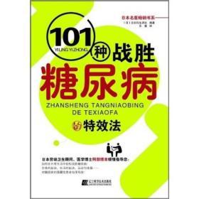 101种战胜糖尿病的特效法