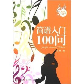 青少年音乐素质丛书:简谱100问
