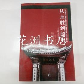 从永胜到韶山 :毛泽东祖先事