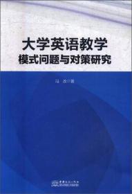 大学英语教学模式问题与对策研究