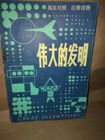 英汉对照注释读物《伟大的发明》