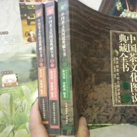 【正版库存】中国茶文化图说典藏全书 卷一、二、三(1-3全)+4张全开挂图