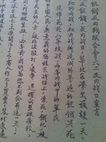 中国革命博物馆 复制品【华北学生反饥饿反内戦联合会六二反内战曰宣言--350X260】