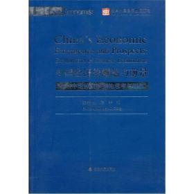 9787514119671-mi-中国经济的崛起与前景:中国经济学家的思考与探索