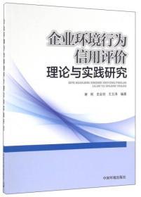 企业环境行为信用评价理论与实践研究