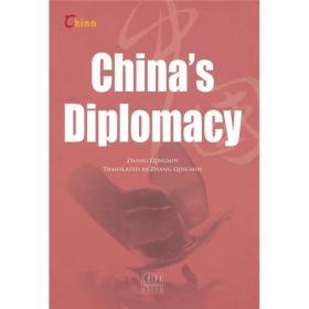 中国外交(英文版)