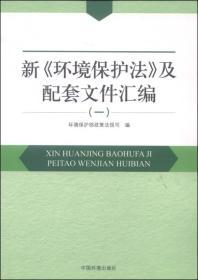 新《环境保护法》及配套文件汇编(一)