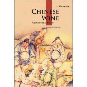 人文中国:中国酒(英文版)