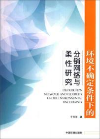 环境不确定条件下的分销网络与柔性研究