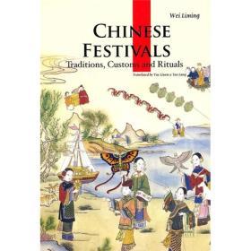 中国节日(英文版)