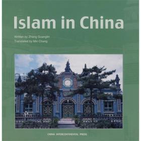 中国伊斯兰教:[英文版]