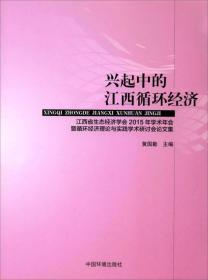 兴起中的江西循环经济——江西省生态经济学会2015年学术年会暨循环经济理论与实践学术研讨会论文集