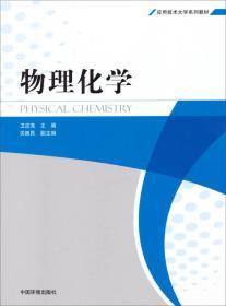 物理化学 卫应亮 第二版 9787511120472 中国环境科学出版社