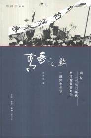 青春之歌(郑鸿生作品):追忆1970年代台湾左翼青年的一段如火年华