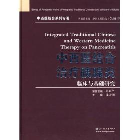 中西医结合治疗胰腺炎临床与基础与研究 9787560950426